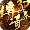 腾讯传奇世界3DiOS版下载