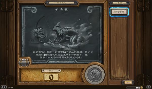 炉石传说钓鱼吧乱斗模式规则介绍 乱斗思路玩法