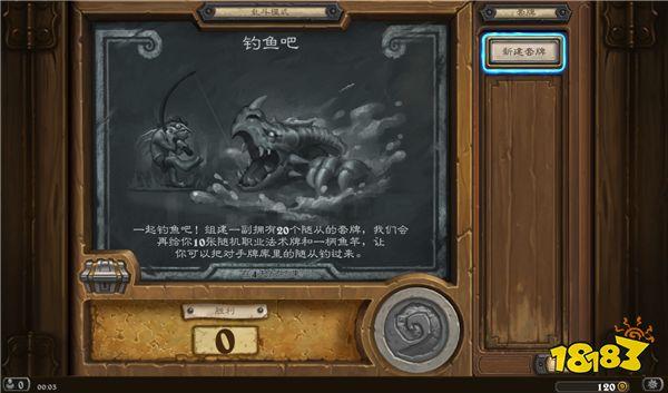 炉石传说全新乱斗模式钓鱼吧卡组搭配攻略
