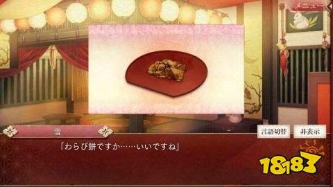 女性向恋爱新作《幻妖恋奇譚》登陆双平台