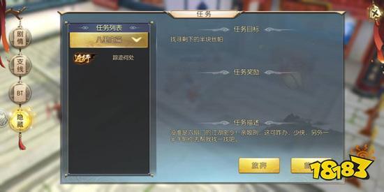 武林外传手游隐藏任务弱水三千只取一瓢饮攻略