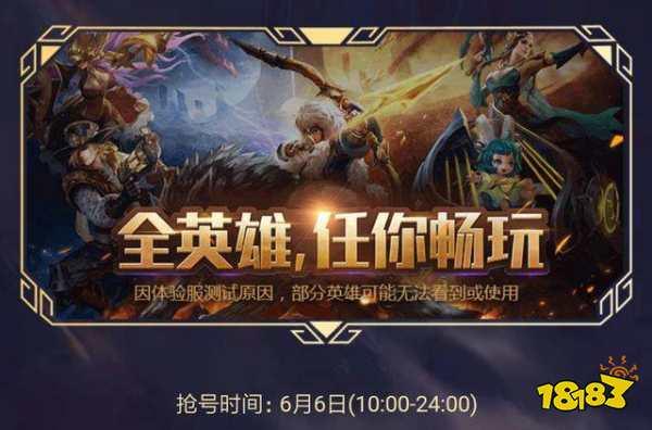王者荣耀体验服6月6日开启抢号 海量英雄随意玩