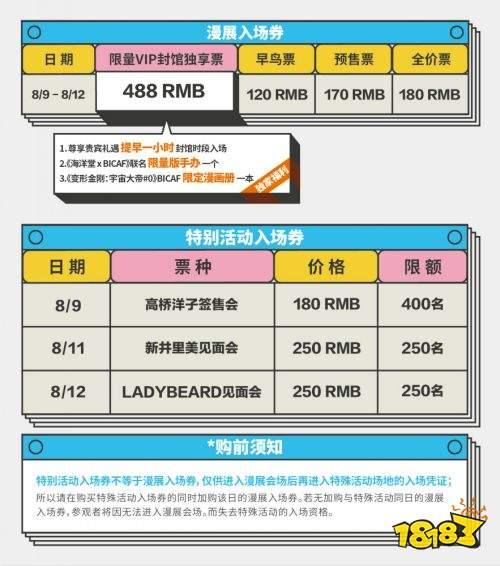 百大动漫热辣来袭 BICAF北京国际动漫展早鸟票即将限量开抢