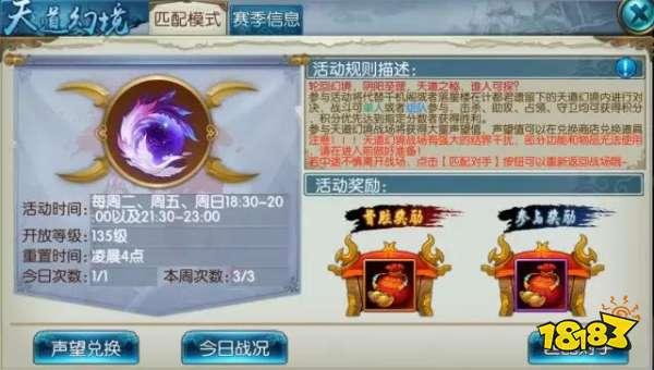 诛仙手游天道幻境2.0 新赛季玩法详解