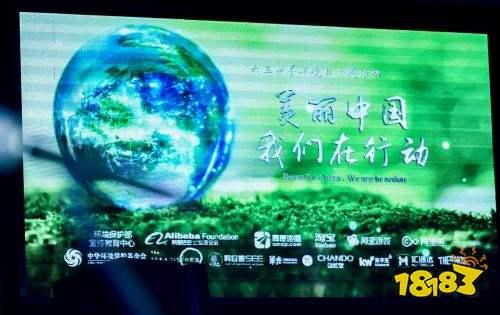 """阿里游戏环境日发布趣味""""旅行青蛙公益之旅"""" 呼吁保护濒危动物"""