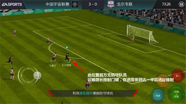 FIFA足球世界射门技巧解析距离与抽射的联系