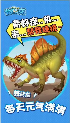 我的恐龙棘背龙图鉴 科普知识分享