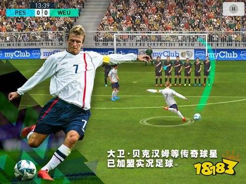 《实况足球》手游超高品质 还原足球操控乐趣