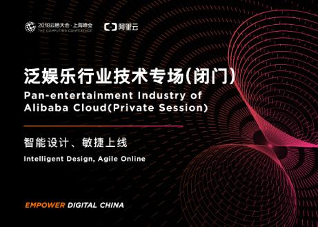 阿里云泛娱乐技术闭门会今日上海召开