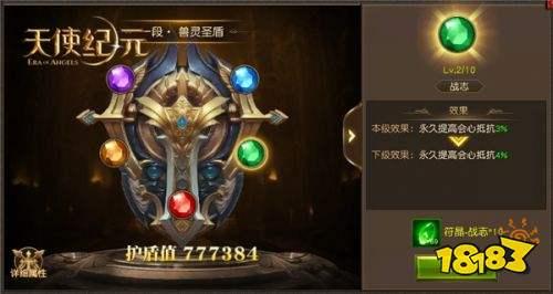 """《天使纪元》新版本""""诸神试炼"""" 今日上线"""
