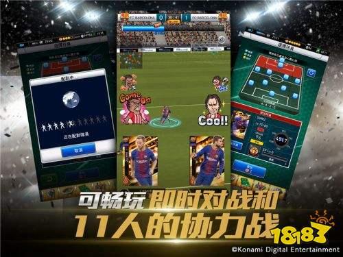 《实况:王者集结》手游今日全平台上线 体验足球战术的智慧!