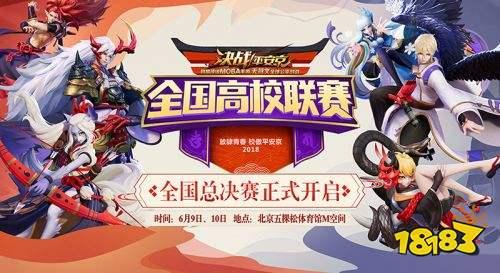 《决战!平安京》全国高校联赛 全国总决赛明日开战