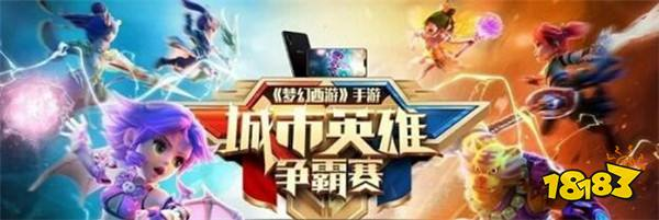 梦幻西游手游城市赛 双魔王阵容详细解析