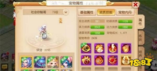 梦幻西游手游改装全红宠物玩家欣赏