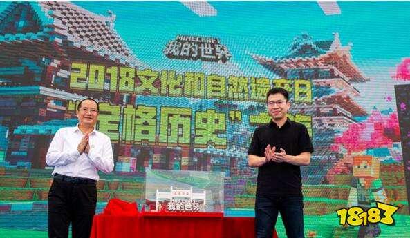 定格历史 我的世界文化自然遗产日广州献礼