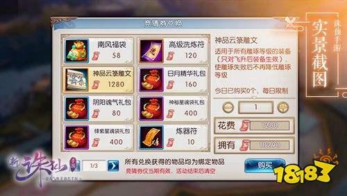 王俊凯同款时装今日上架 《诛仙手游》时装季引爆炎炎夏日