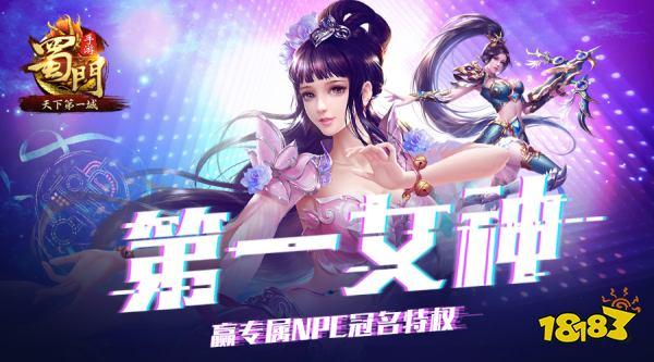 专属NPC冠名权 《蜀门手游》天下第一女神征选来袭