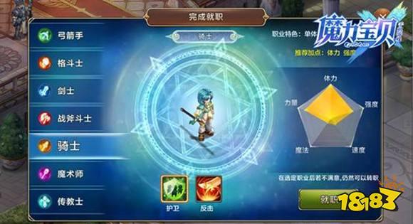 魔力宝贝手机版骑士职业怎么加点 骑士技能推荐