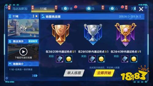 QQ飞车手游揭幕赛怎么玩 地图揭幕赛夺冠技巧详解