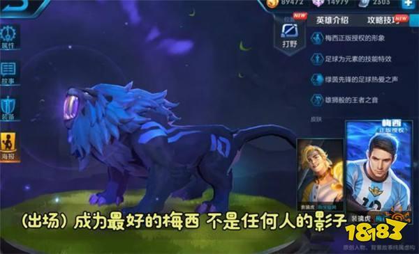 裴擒虎新皮肤13句台词 梅西的中文居然这么好