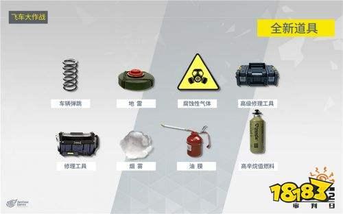 制霸吃鸡战场 《终结者2》新资料片飞车大作战620开启