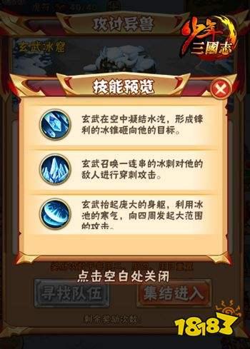 """组队开荒《少年三国志》全新资料片""""冰原之乱""""今日登场"""