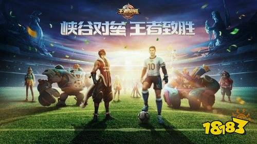 《王者荣耀》世界杯史诗级皮肤限时上架 梅西降临王者峡谷