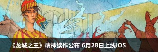 《龙城之王》精神续作公布 6月28日上线iOS