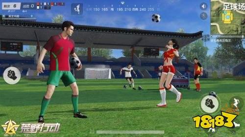 《荒野行动》绿茵对决全新版本闪亮登场 足球狂欢嘉年华劲爆来袭