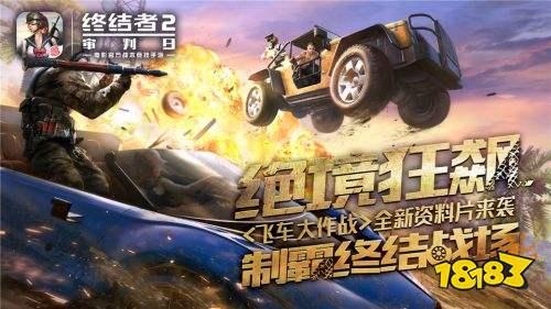 暑期新赛季 《终结者2》S3全新赛季即将开战