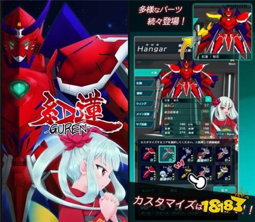3D机器人战斗手游《红莲》6月30日发售