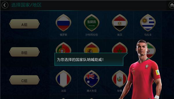 FIFA足球世界世界杯模式球队选择 世界杯模式球队选择推荐
