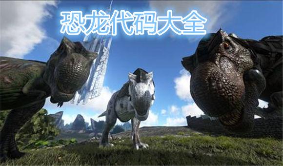 方舟生存进化手游恐龙代码大全