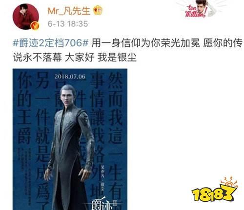 《爵迹2》官方为何致歉 或因吴亦凡海报文案雷同