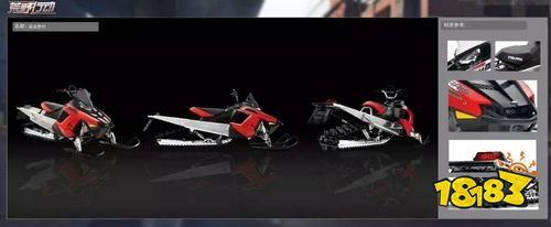 荒野行动雪地摩托车刷新点 飙车不翻车驾驶说明书