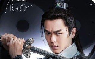 《天龙八部手游》6月27日上线新门派武当 张若昀出任天龙星掌门