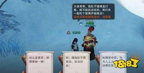 楚留香手游命格系统决定江湖际遇 如何选择命格
