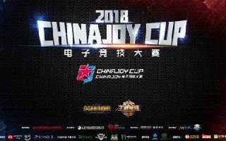 2018ChinaJoy电竞大赛福建海选最终决战完美落幕