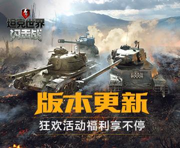 《坦克世界闪击战》迎5.0全新版本