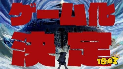人气动画作品《KILL la KILL》系列史上首度游戏化