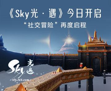 《Sky光·遇》二测今日开启