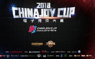 2018ChinaJoy电子竞技大赛重庆赛区海选赛顺利落幕