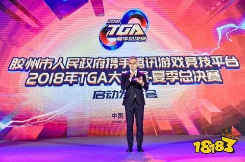 2018TGA大奖赛-夏季总决赛落地中国北方电竞之都