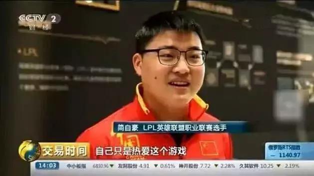 又一个登上CCTV的男主播!骚男电竞发家史获央视点赞!