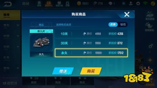 QQ飞车手游B级车霸天虎怎么得 外形很霸气酷似老虎