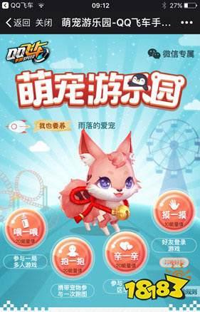QQ飞车手游萌宠奇缘怎么玩 养个宠物排解下无聊吧