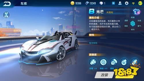 QQ飞车手游B级车光芒改装技巧 改装引擎是最重要的