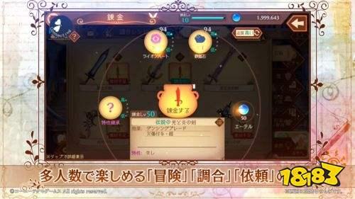 《链金工房Online ~布雷赛尔的链金术士~》封测召募!