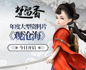 《楚留香》年度资料片今日上线
