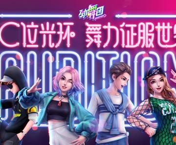 《劲舞团》手游新资料片今日上线